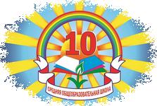 v10shkole.ru